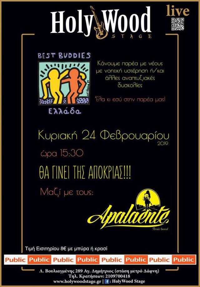 apokria-2019